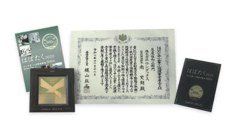 経済産業省 中小企業庁から戴いた記念品